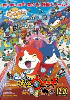 Yo-Kai Watch: The Movie VF (2014)