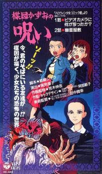 The Curse of Kazuo Umezu OVA (1990)