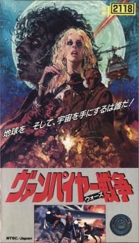 Vampire Wars OVA (1991)