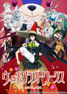 Witch Craft Works OVA (2015)