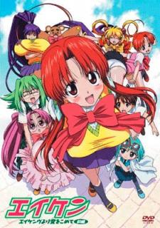 Eiken: Eikenbu yori Ai wo Komete OVA