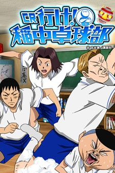 The Ping-Pong Club