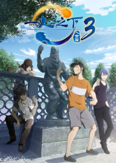 Hitori no Shita – The Outcast Saison 3