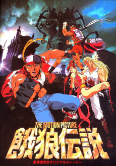 Fatal Fury: The Motion Picture (1994) VF