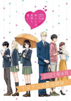 Koi to Yobu ni wa Kimochi Warui Episode 8