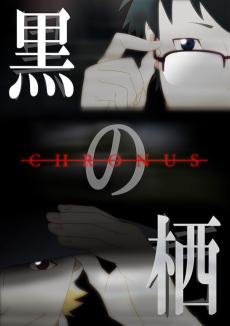 Kuro no Sumika -Chronus- (2014)