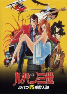 Lupin III: The Secret of Mamo (1978) VF
