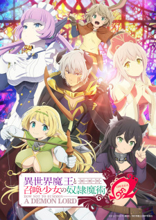 How Not to Summon a Demon Lord Saison 2