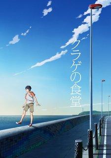 Kurage no Shokudou OVA (2016)