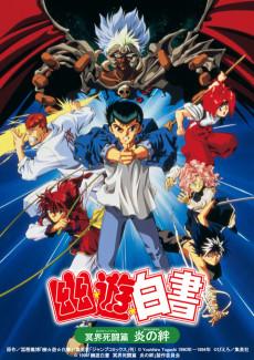 Yu Yu Hakusho: The Movie – Poltergeist Report (1994)