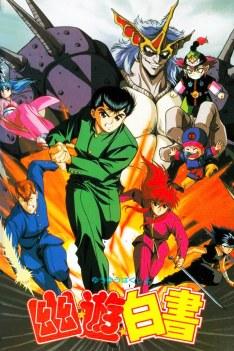 Yu Yu Hakusho : le Film (1993)