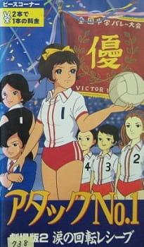 Les Attaquantes – Namida No Kaiten Receive (1970)