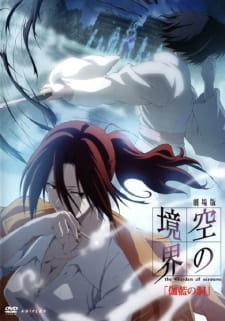 the Garden of sinners Chapter 4: The Hollow Shrine (2008) VF