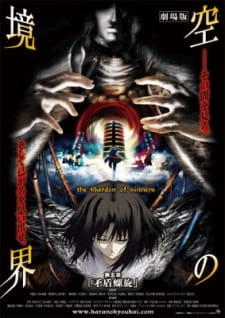 the Garden of sinners Chapter 5: Paradox Paradigm (2008) VF