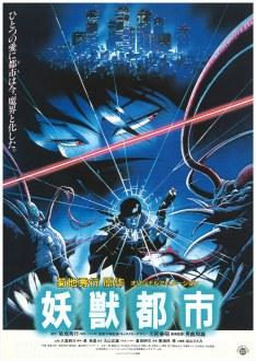 La cité interdite (1987) VF