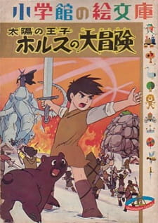 The Little Norse Prince (1968) VF