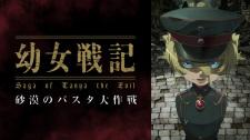 Youjo Senki – Sabaku no Pasta Dai Sakusen (2021) OVA