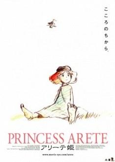Princess Arete (2001) VF