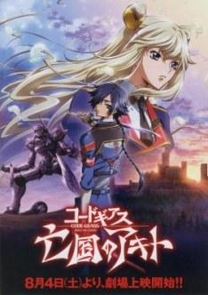 Code Geass: Akito the Exiled OVA VF