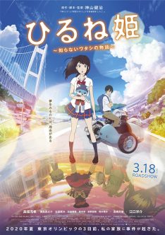 Napping Princess : The Story of the Unknown Me (2017) VF