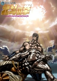 Fist of the North Star: Raoh Side Story Fierce Fighting Arc (2007) VF