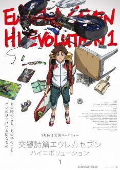 Koukyoushihen Eureka Seven Hi-Evolution 1 (2017)