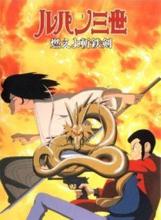 Lupin III : Le dragon maudit (1994) VF