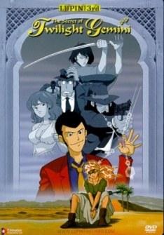 Lupin III : Le Secret du Twilight Gemini (1996) VF