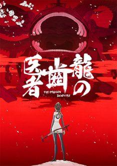 The Dragon Dentist (2017)