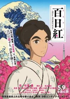 Sarusuberi : Miss Hokusai (2015) VF