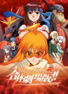 Diebuster The Movie (2006) VF