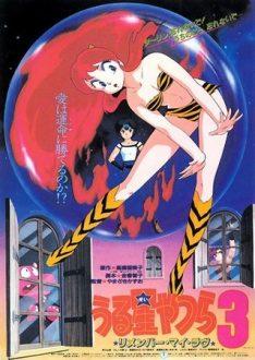 Lamu, Urusei Yatsura – Film 3 : Remember My Love (1985)