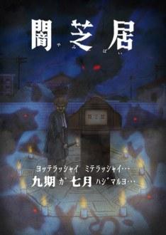 Yami Shibai Saison 9