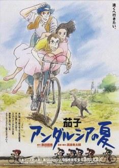 Nasu – Un été andalou (2003)