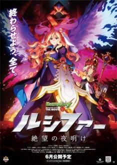 Monster Strike The Movie Lucifer Dawn Of Despair (2020)