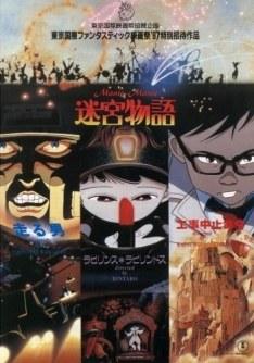 Manie-Manie : Meikyuu Monogatari (1989) VF