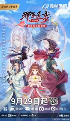 Xie Wang Zhui Qi Saison 3